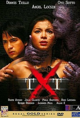 Постер фильма СМС (2006)