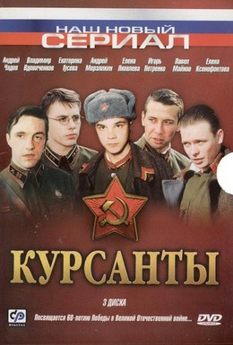 Постер фильма Курсанты (2004)