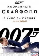 007: Координаты Скайфолл (2012)