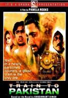Поезд в Пакистан (1998)