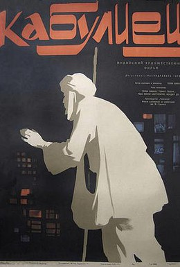 Постер фильма Кабулиец (1957)