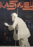 Кабулиец (1957)