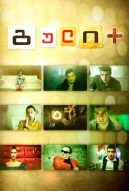 Постер фильма Сердце плюс (2011)