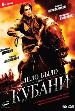 Постер фильма Дело было на Кубани (2011)