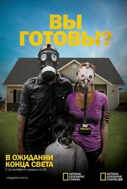 Постер фильма В ожидании конца света (2011)