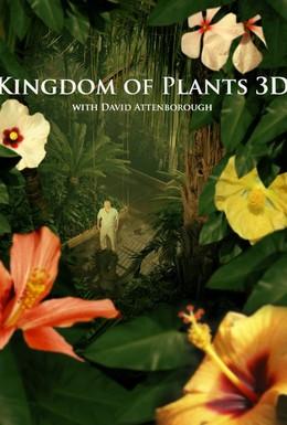 Постер фильма В королевстве растений (2012)