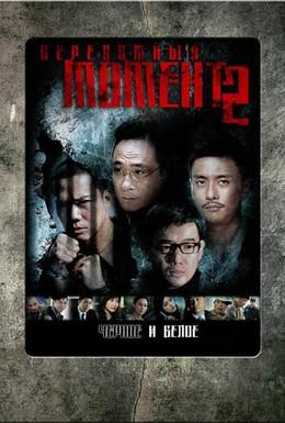 Постер фильма Поворотная точка 2 (2011)