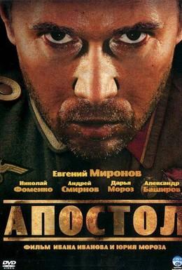 Постер фильма Апостол (2008)