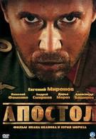 Апостол (2008)