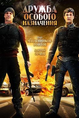 Постер фильма Дружба особого назначения (2012)