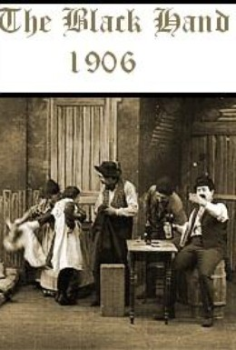 Постер фильма Чёрная рука (1906)