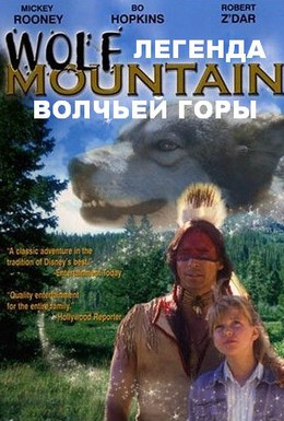 Постер фильма Легенда волчьей горы (1992)