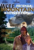 Легенда волчьей горы (1992)
