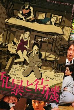 Постер фильма Месть может подождать (2010)