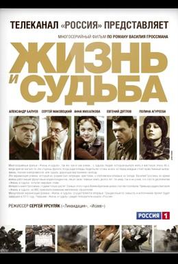 Постер фильма Жизнь и судьба (2012)