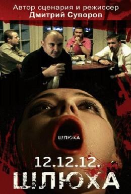 Постер фильма Шлюха (2012)