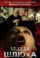 Шлюха (2012)