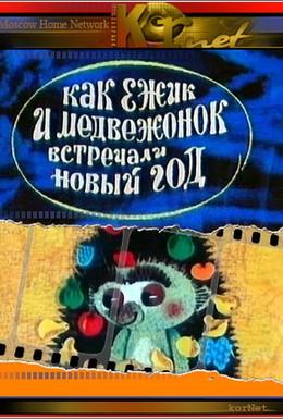 Постер фильма Как ежик и медвежонок встречали Новый год (1975)