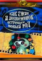 Как ежик и медвежонок встречали Новый год (1975)