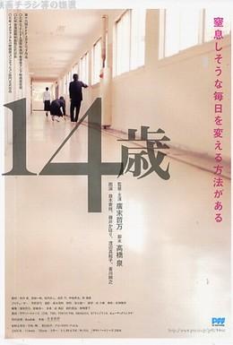 Постер фильма Четырнадцатилетние (2007)
