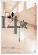 Четырнадцатилетние (2007)