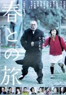 Путешествие с Хару (2010)