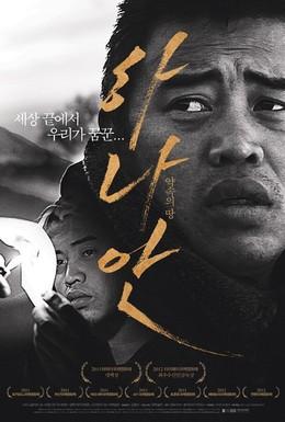 Постер фильма Ханаан (2011)
