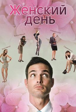 Постер фильма Женский день (2013)