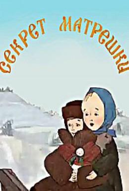 Постер фильма Секрет матрешки (2010)