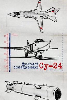Постер фильма Фронтовой бомбардировщик Су-24 (2012)