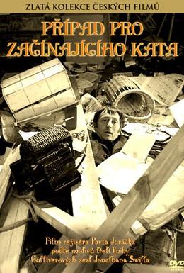 Постер фильма Дело для начинающего палача (1970)