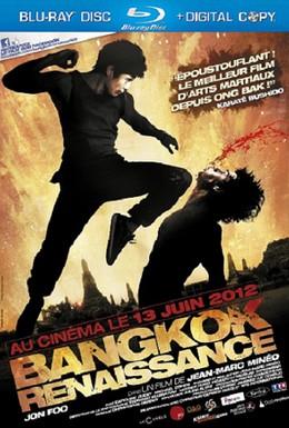 Постер фильма Перерождение (2011)