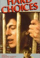 Сложный выбор (1985)