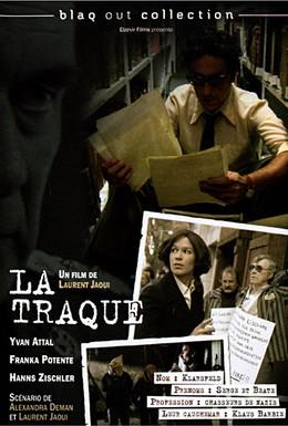 Постер фильма Облава на палача (2008)