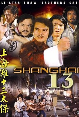 Постер фильма Чертова дюжина из Шанхая (1984)