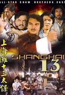 Чертова дюжина из Шанхая (1984)