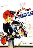 Мы поедем в Довиль (1962)