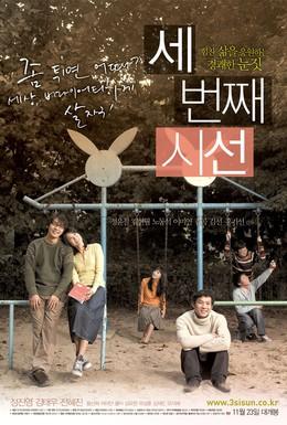 Постер фильма Если бы вы были мной 3 (2006)