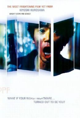 Постер фильма Двойник (2003)