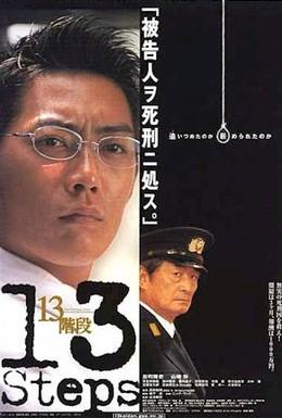 Постер фильма 13 шагов (2003)