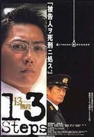 13 шагов (2003)