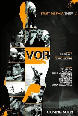 Постер фильма Вор (2015)