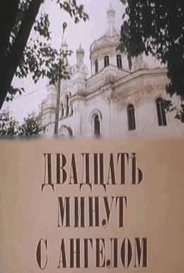 Постер фильма Двадцать минут с ангелом (1996)