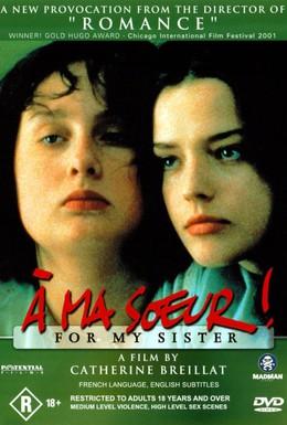 Постер фильма Моей сестре! (2001)