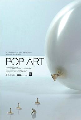 Постер фильма Надувной арт (2008)