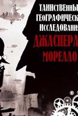 Постер фильма Загадочные географические исследования Джаспера Морелло (2005)
