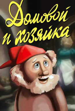Постер фильма Домовой и хозяйка (1988)
