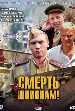 Постер фильма Смерть шпионам! (2007)