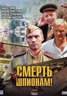 Смерть шпионам! (2007)