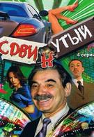 Сдвинутый (2001)